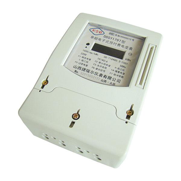 DDSY1797型单相电子式预付费电度表