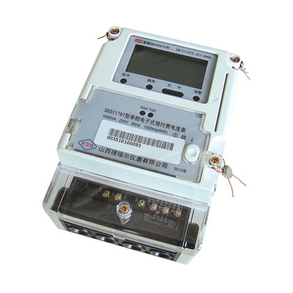 DDSY1797单相电子式预付费电度表(阶梯电价型)